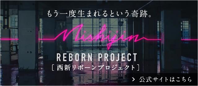 「リボーンプロジェクト」サイト