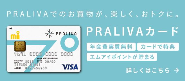 PRALIVAカード