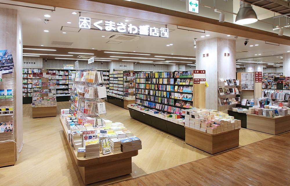 くまざわ書店イメージ画像2