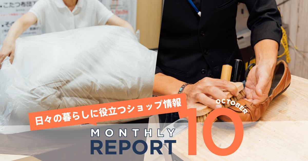 【Monthly REPORT 10】日々の暮らしに役立つショップ情報