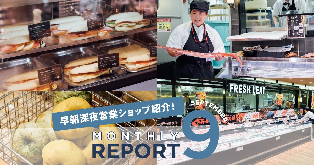 【Monthly REPORT 9】早朝深夜営業ショップ紹介!