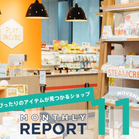 【Monthly REPORT 11】ギフトにぴったりのアイテムが見つかるショップ