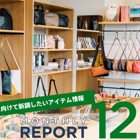 【Monthly REPORT 12】新年に向けて新調したいアイテム情報