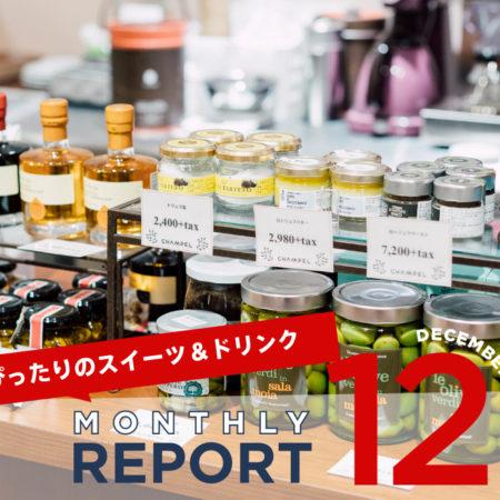 【Monthly REPORT 12】冬にぴったりのスイーツ&ドリンク