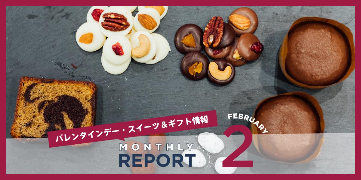 【Monthly REPORT 2】バレンタインデー・スイーツ&ギフト情報
