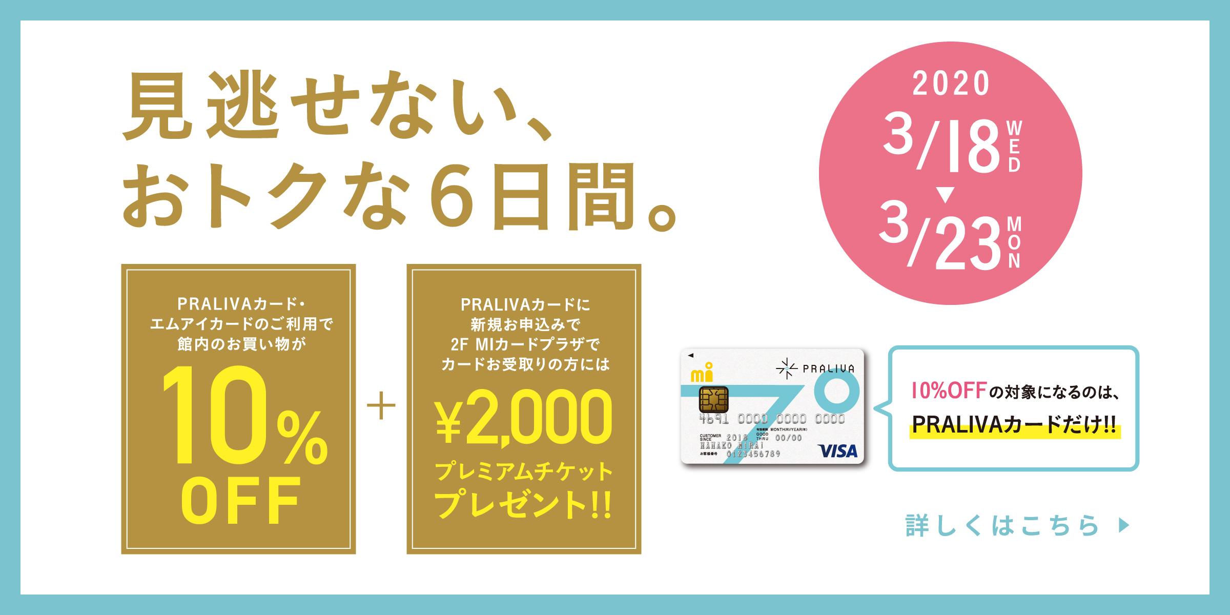 3/18(水)〜!10%OFFキャンペーンのお知らせ!