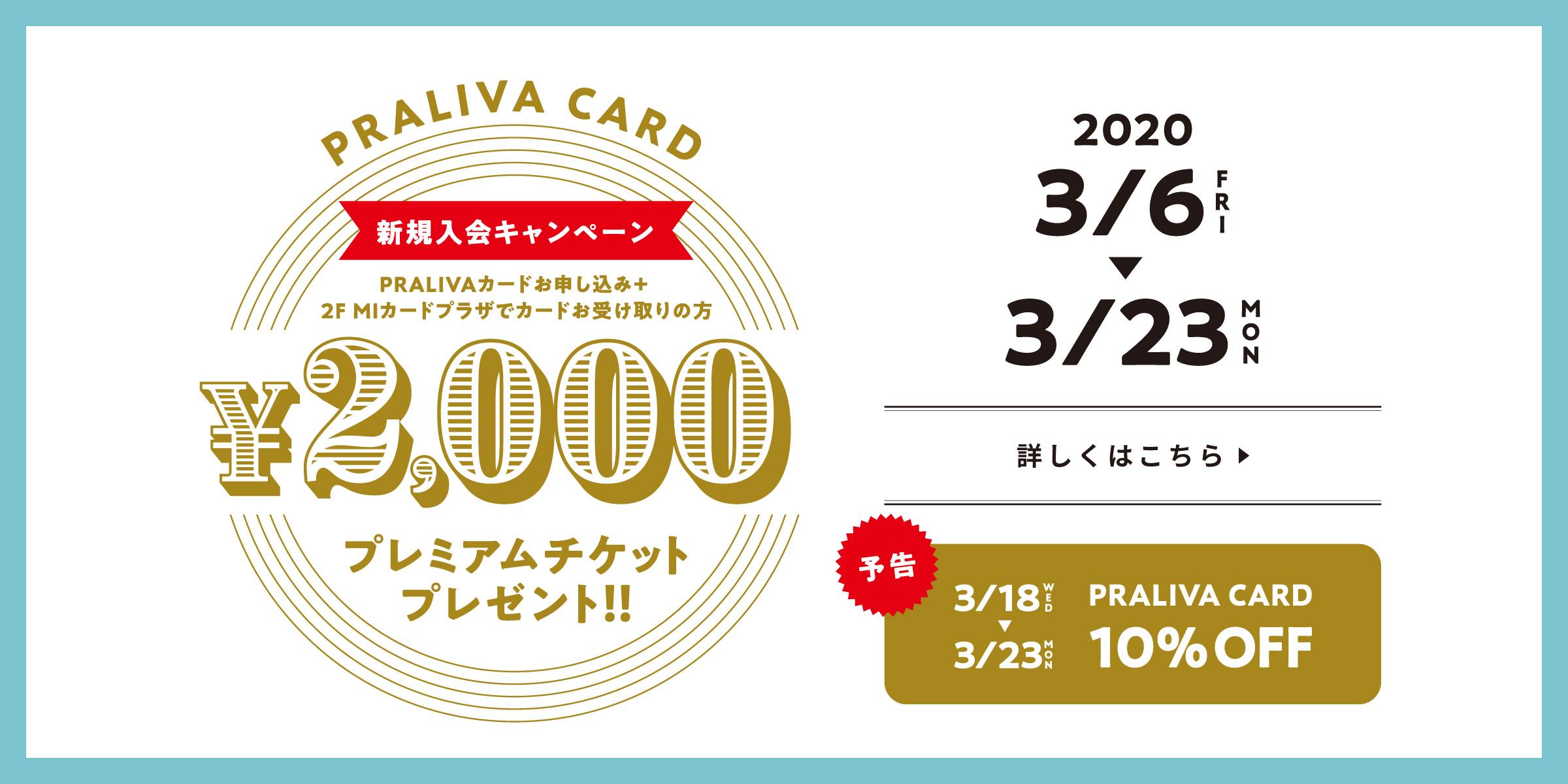 3/6(金)〜!PRALIVAカード新規入会キャンペーン