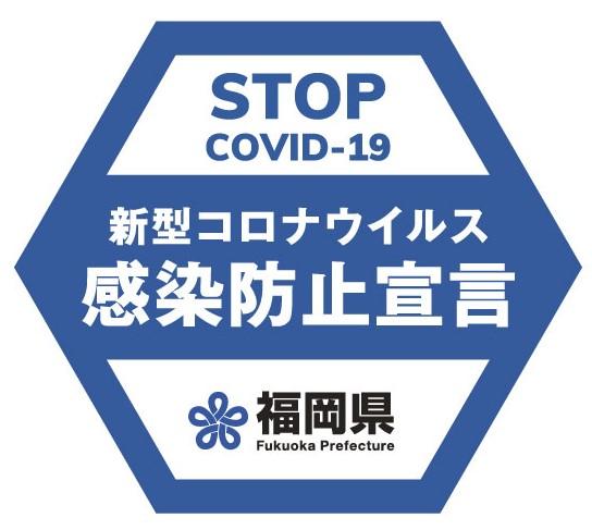 福岡県感染防止宣言ステッカー