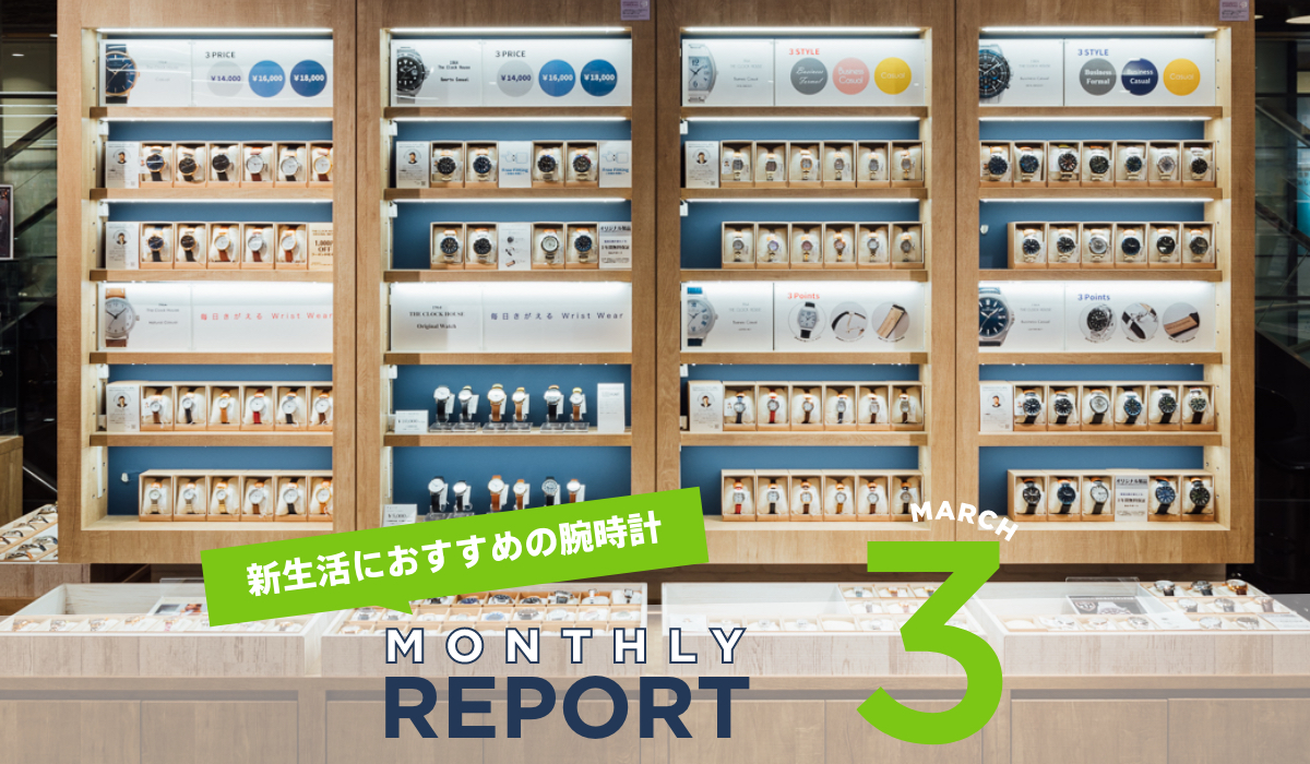 【Monthly REPORT 3】新生活におすすめの腕時計