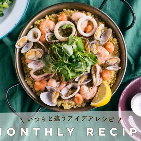 【Monthly RECIPE 3】明太子とクレソンの和風パエリア