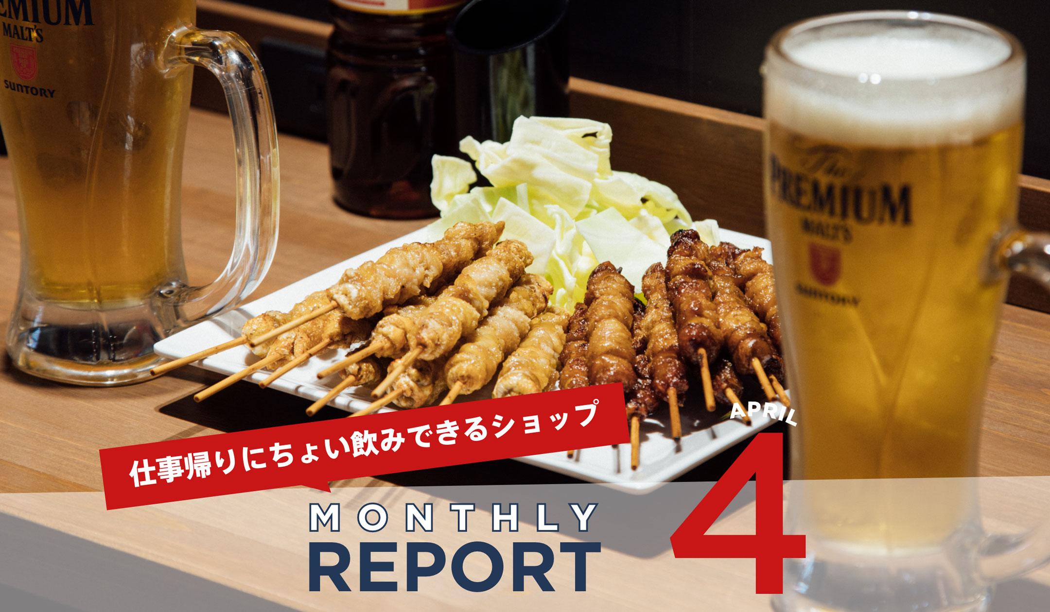 【Monthly REPORT 4】仕事帰りにちょい飲みできるショップ