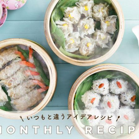 【Monthly RECIPE 4】3種の焼売でお手軽飲茶