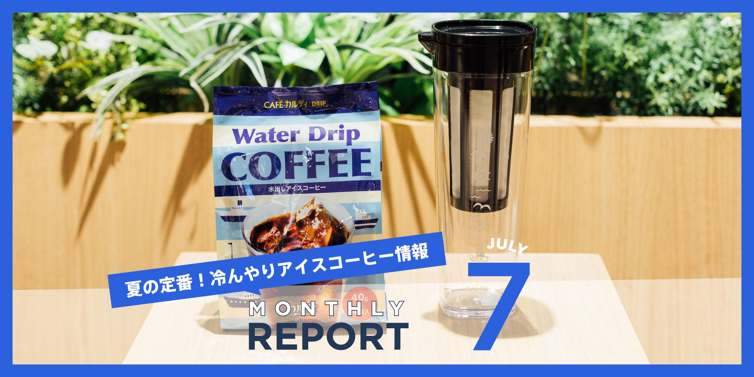 【Monthly REPORT 7】夏の定番!冷んやりアイスコーヒー情報
