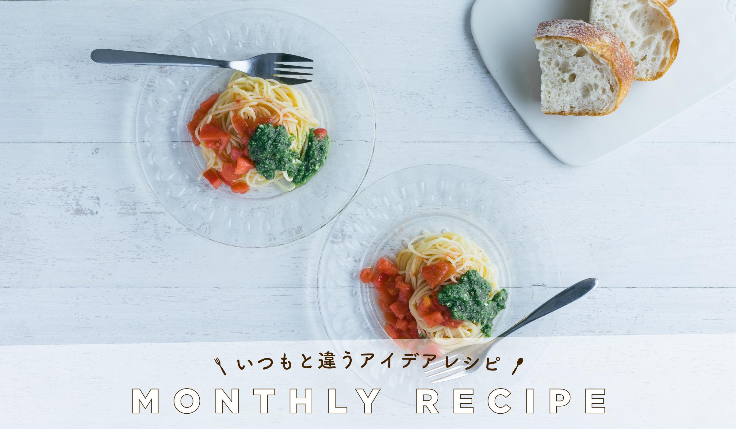 【Monthly RECIPE 7】トマトと大葉ジェノベーゼの冷製パスタ