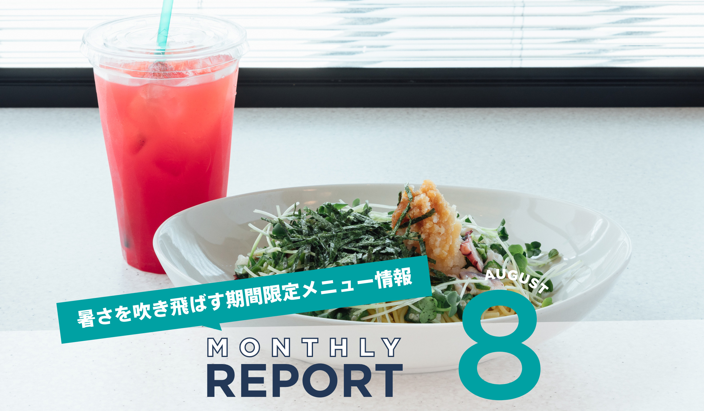 【Monthly REPORT 8】暑さを吹き飛ばす期間限定メニュー情報