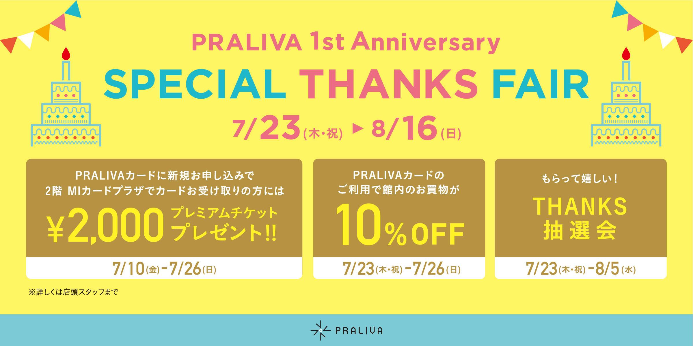 PRALIVA 1st anniversary SPECIAL THANKS FAIR