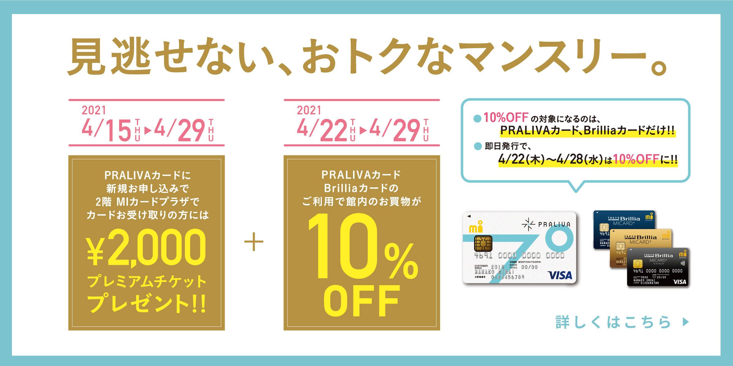 2000円クーポン&10%OFF