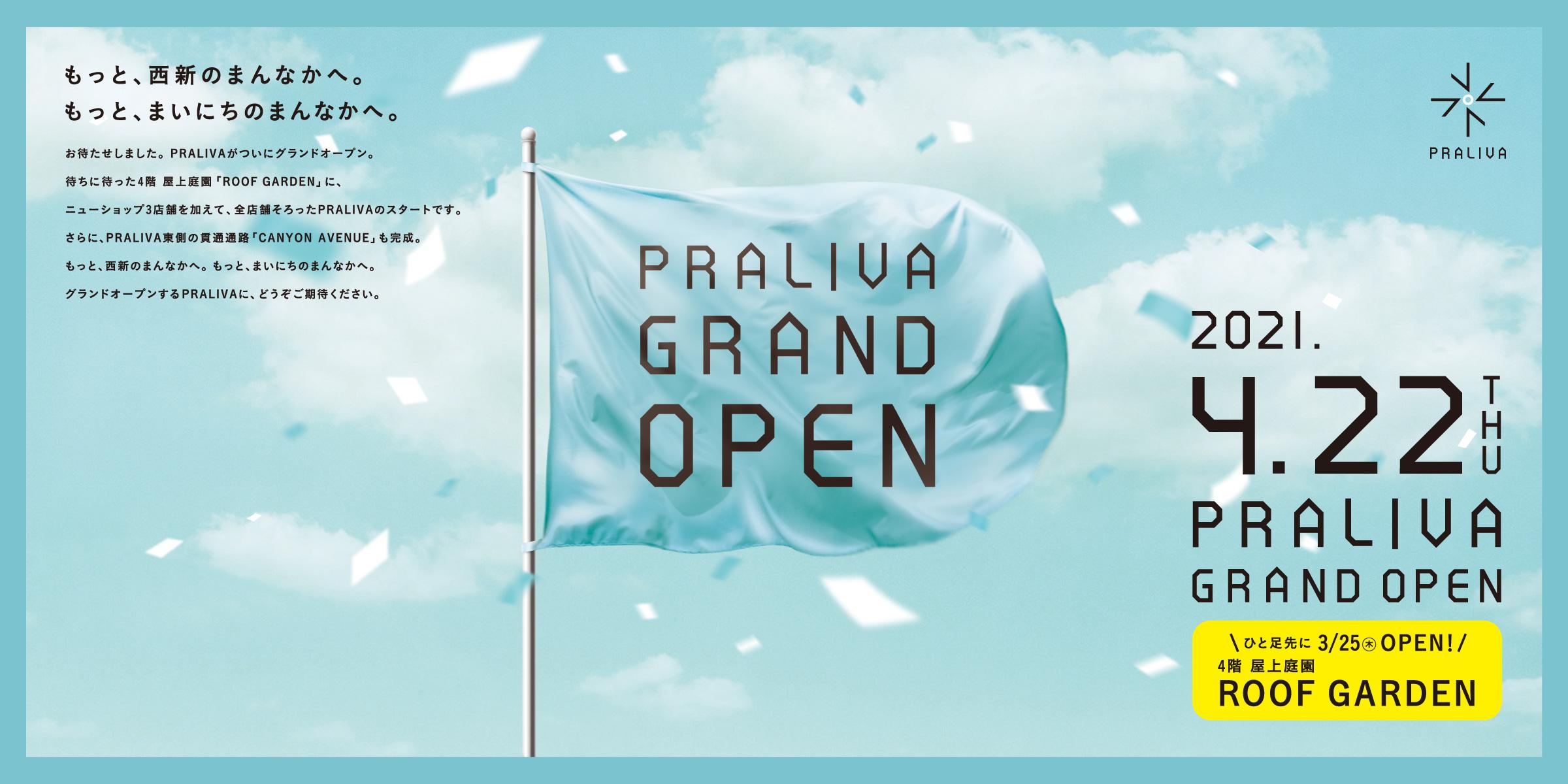 「PRALIVA」グランドオープン