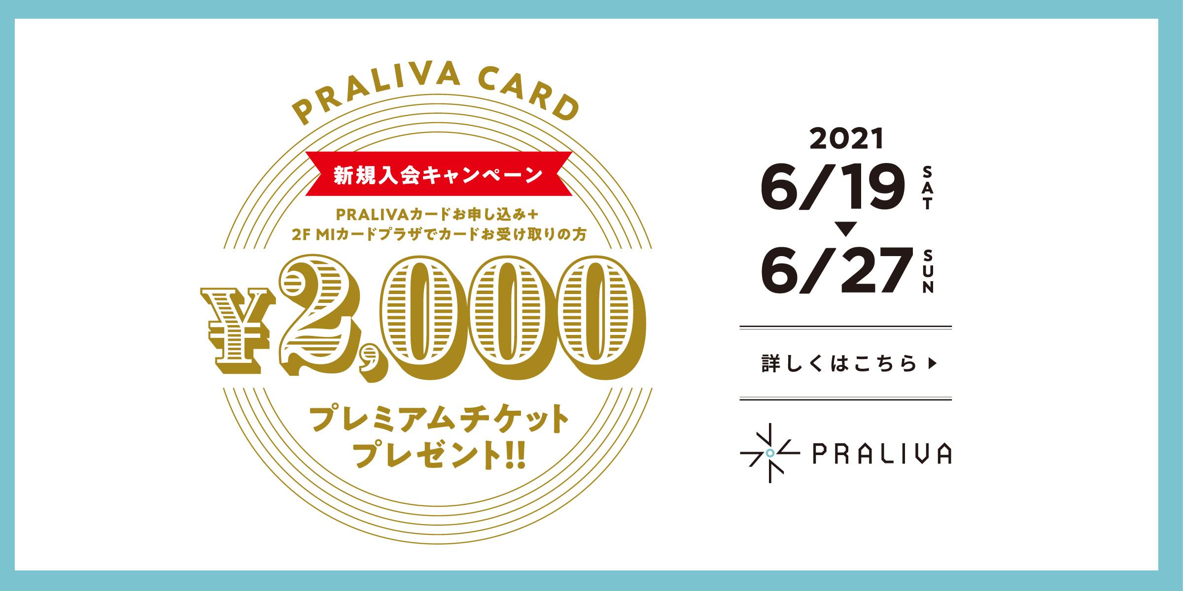 ¥2000クーポン